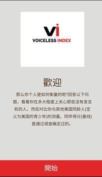 Voiceless Index Chinese screenshot 3