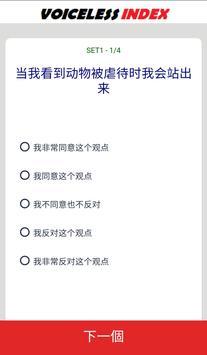 Voiceless Index Chinese screenshot 4