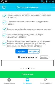 Мобильный кредит screenshot 2