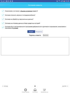 Мобильный кредит screenshot 5