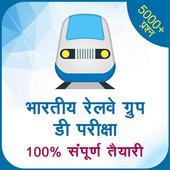 Railway Group D Exam 2018 icon