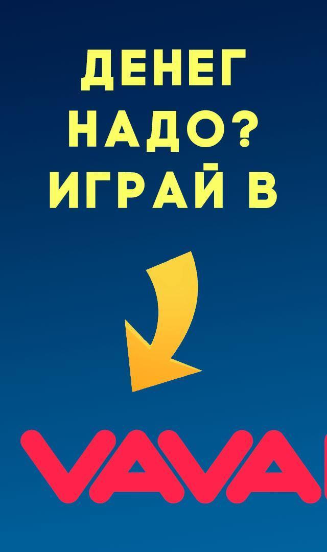 официальный сайт вавада скачать приложение андроид