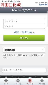 田口化成 screenshot 1