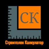 Строителен Калкулатор icon