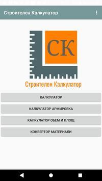 Строителен Калкулатор poster