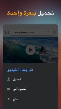 برنامج تنزيل الفيديو الملصق