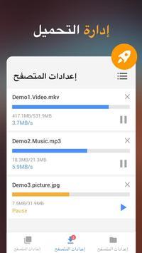 برنامج تنزيل الفيديو تصوير الشاشة 1