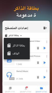 برنامج تنزيل الفيديو تصوير الشاشة 2
