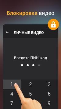 Загрузчик видео скриншот 3