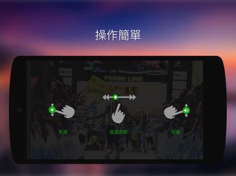 全能視訊播放器 - XPlayer 截圖 6