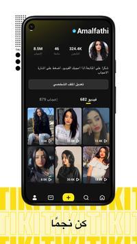 Tiki - Short Video Community تصوير الشاشة 4