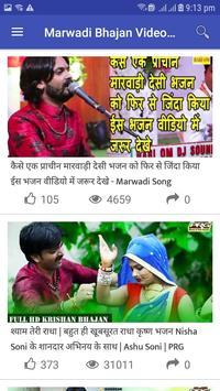 Marwadi video screenshot 4