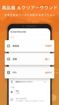 画面録画 - スクリーンレコーダー、録画アプリ、スクリーン録画 スクリーンショット 2