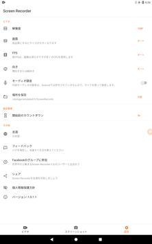 画面録画 - スクリーンレコーダー、録画アプリ、スクリーン録画 スクリーンショット 7