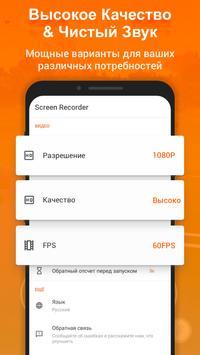 Запись Экрана - снимать видео с экрана, XRecorder скриншот 2