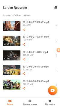 Запись Экрана - снимать видео с экрана, XRecorder скриншот 6