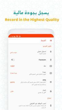 مسجل الشاشه,الشاشة فيديو - Vidma Screen Recorder تصوير الشاشة 4