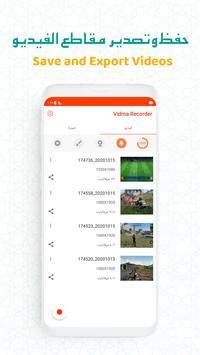مسجل الشاشه,الشاشة فيديو - Vidma Screen Recorder تصوير الشاشة 5