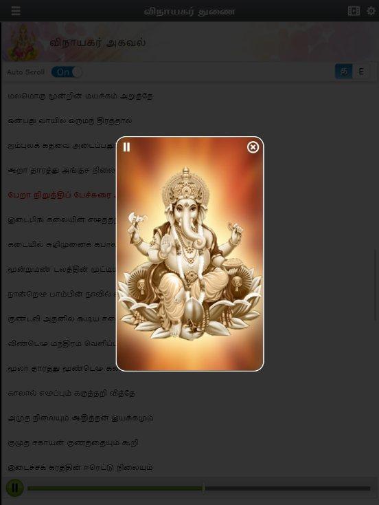 Vinayagar Agaval for Android - APK Download