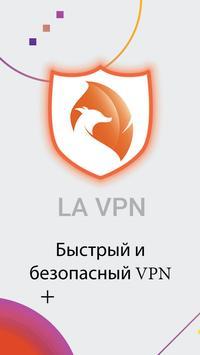 Ла VPN - VPN Бесплатно ВПН прокси постер