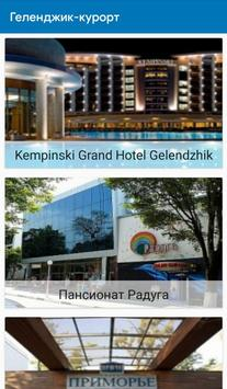 Геленджик-курорт poster