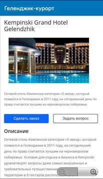 Геленджик-курорт screenshot 1