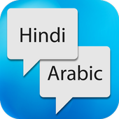 Hindi Arabic Translator icon