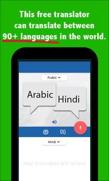 Hindi Arabic Translator screenshot 3