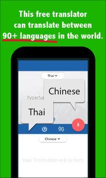 Thai Chinese Translator screenshot 3