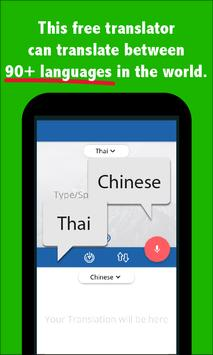 Thai Chinese Translator screenshot 6