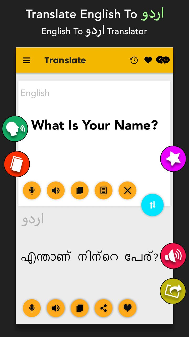 Translate English to Urdu for Android - APK Download