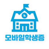 모바일학생증 icon