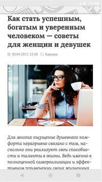 Как стать успешным, богатым и уверенным человеком poster