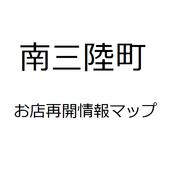 南三陸町 お店再開情報マップ icon
