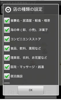 南三陸町 お店再開情報マップ screenshot 1
