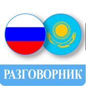 Орыс тілін үйрену - Казахский разговорник icon