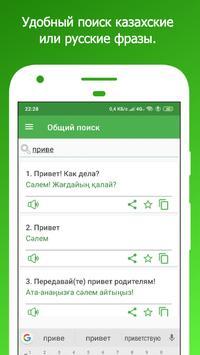 Орыс тілін үйрену - Казахский разговорник screenshot 3