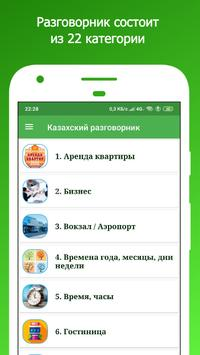 Орыс тілін үйрену - Казахский разговорник poster