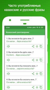 Орыс тілін үйрену - Казахский разговорник screenshot 1