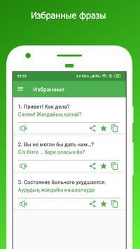Орыс тілін үйрену - Казахский разговорник screenshot 2