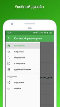 Орыс тілін үйрену - Казахский разговорник screenshot 4