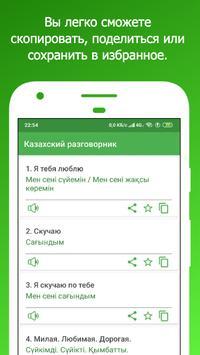 Орыс тілін үйрену - Казахский разговорник screenshot 5