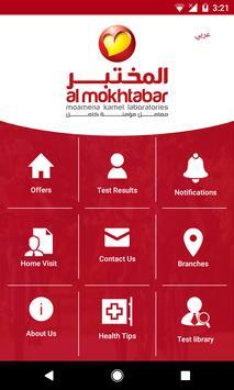 AlMokhtabar - المختبر poster