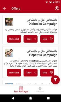 AlMokhtabar - المختبر screenshot 1