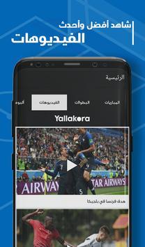 تطبيق ياللاكورة... كل أخبار الكرة علي جهازك تصوير الشاشة 2