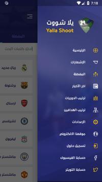 يلا شووت -متابعة أهم المباريات تصوير الشاشة 8