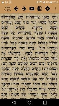 Tikun Korim - תיקון קוראים screenshot 3