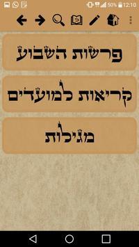 Tikun Korim - תיקון קוראים screenshot 1