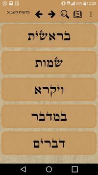 Tikun Korim - תיקון קוראים screenshot 2