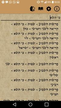 Tikun Korim - תיקון קוראים screenshot 7